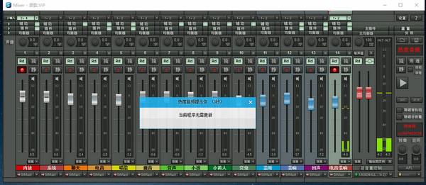 Samplitude Pro 机架 v1.0免费版