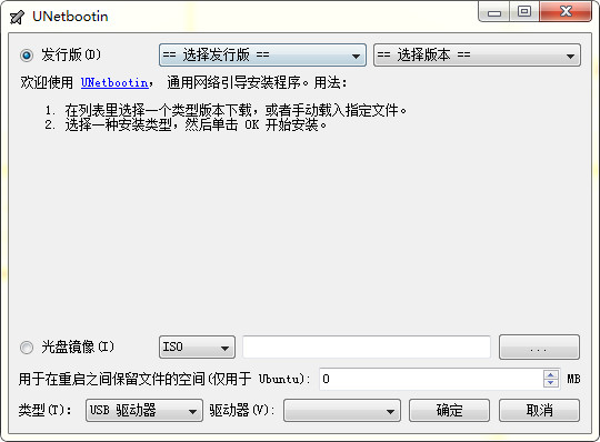 UNetbootin V6.47.0最新版