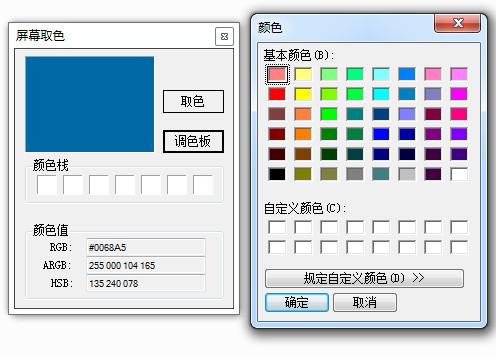多彩屏幕取色助手