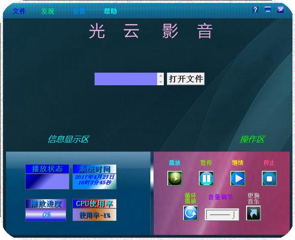 光云影音 v3.1.0官方版