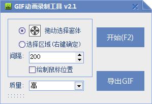 深蓝GIF动画录制工具 v2.1免費版