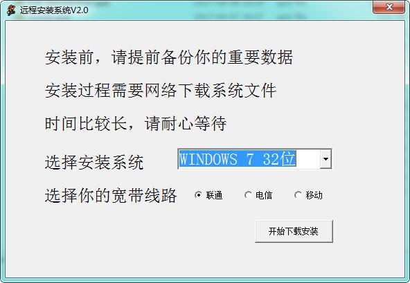 远程安装系统 V2.0.0免费版