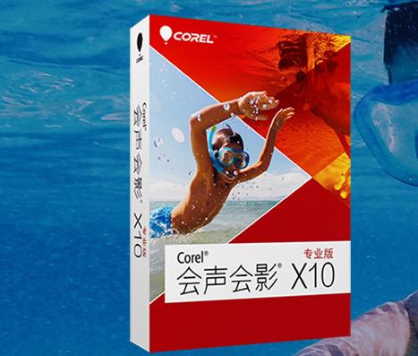 会声会影X10(视...