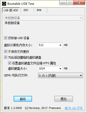 Bootable USB Test(usb测试软件) v1.3汉化版