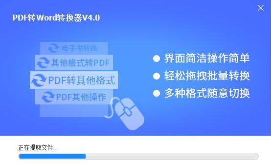 风云Word转PDF软件