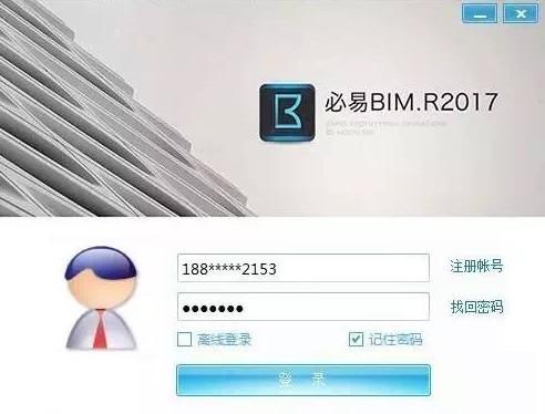 必易BIM.R2017