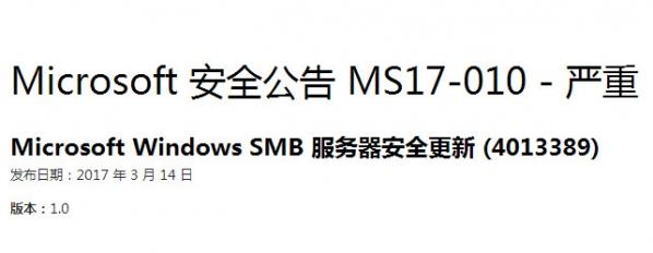 微软ms17010补丁下载