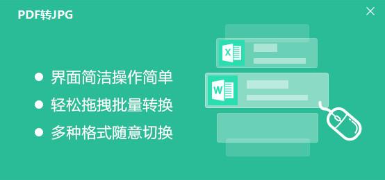风云PDF转JPG转换器