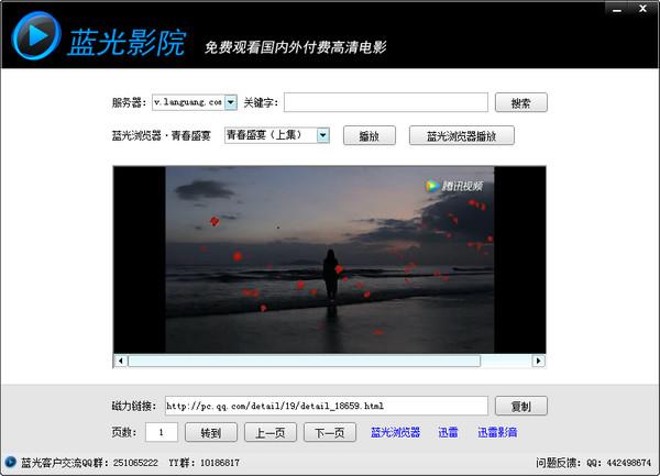 蓝光影院 v1.0官方版
