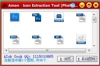 AIok gook ico图标提取器