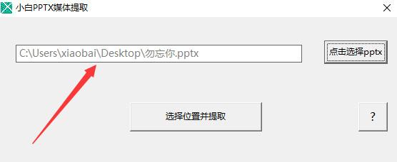 小白pptx媒体提取工具