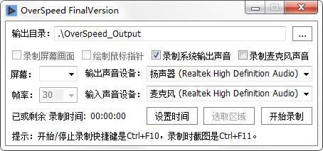 OverSpeed v4.0绿色免费版