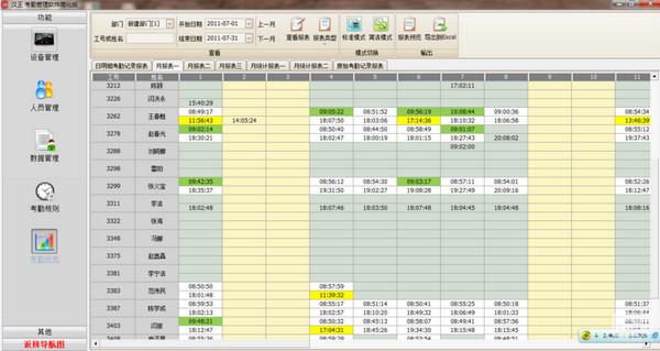 汉王考勤管理系统