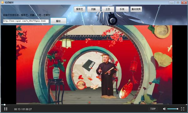 视频解析 v1.0