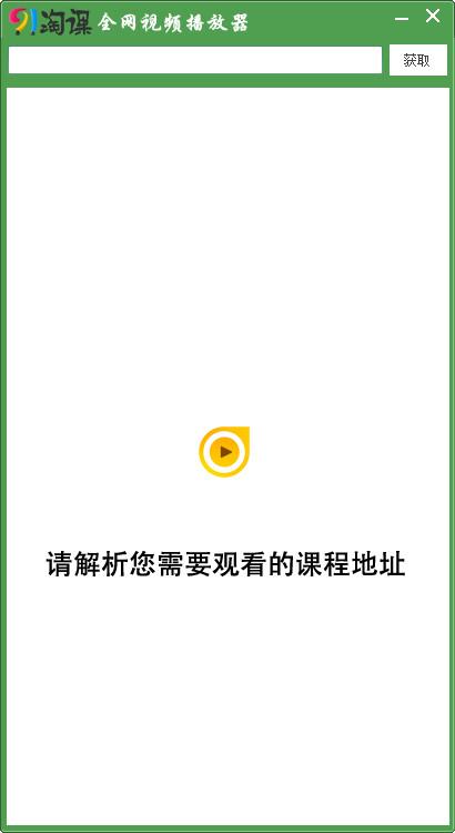 91淘课网视频播...