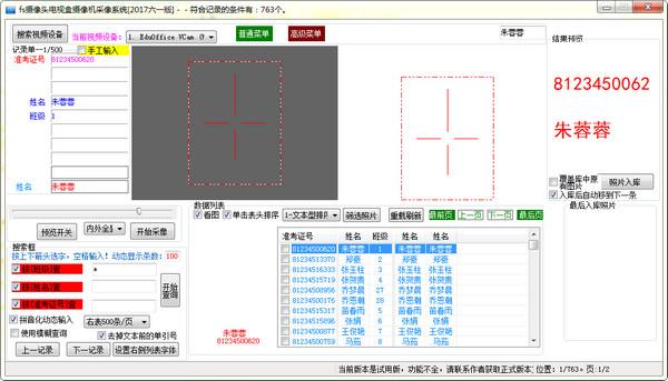 fs摄像头电视盒摄像机采像系统