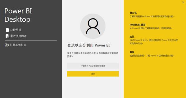 power bi(业务分析工具)