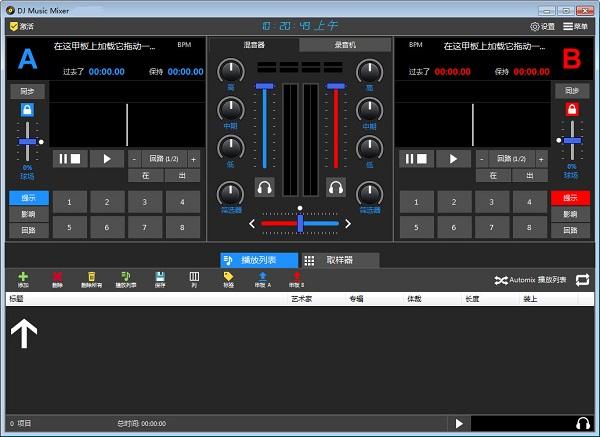 Mixer混音台