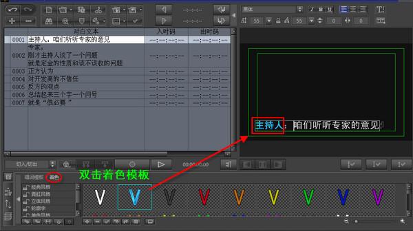 雷特字幕手拍唱词插件Premiere版 v1.0