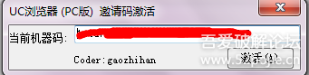 uc浏览器电脑版邀请码激活工具