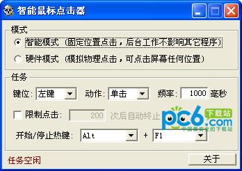 智能鼠标连点器 v3.0绿色版