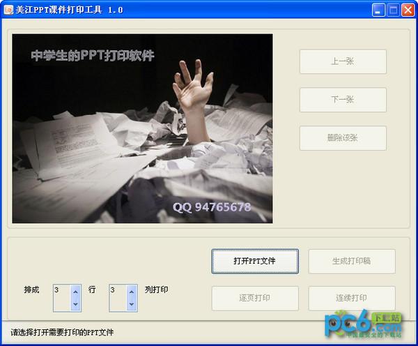 美江PPT课件打印工具