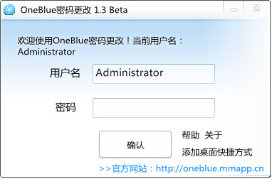 OneBlue密码更改工具