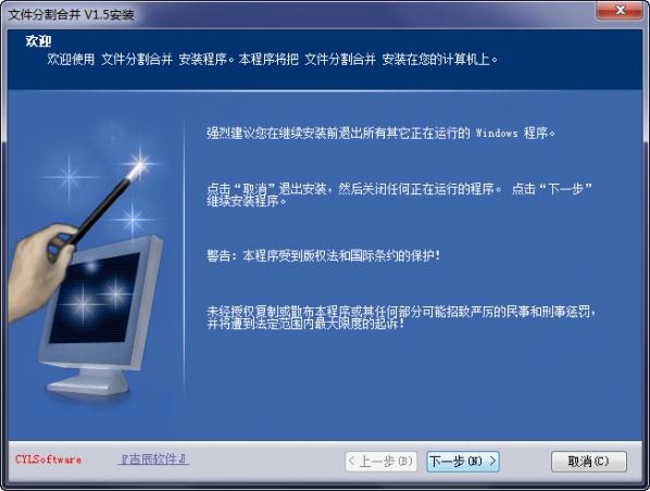 文件分割合并工具