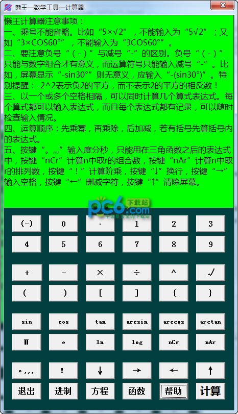 懒王数学工具 1.0绿色版
