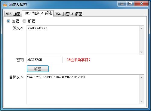MD5,DES,RSA加密解密工具