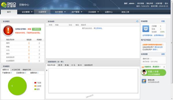 360企业版控制中心 v5.0.4.1280官方免费版