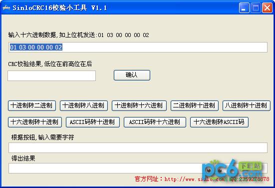 CRC16检验小工具 V1.1绿色版