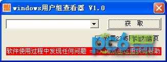 windows用户组查看器 1.0绿色版