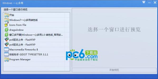 Windows一心多用 v1.0绿色版