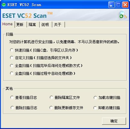病毒扫描器(ESET VC52 Scan) 1.5.1.1绿色版