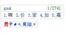 粤拼输入法
