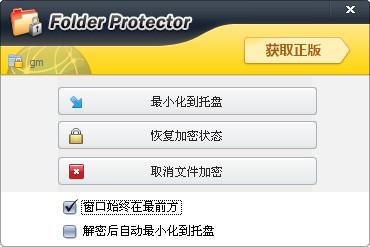 文件夹加密器(Lockdir)