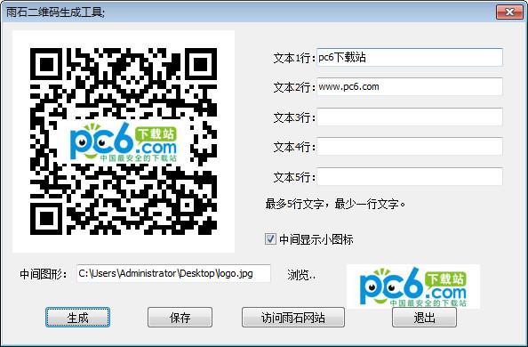 雨石二维码生成工具 v1.0绿色版
