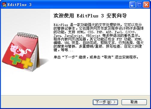 EditPlus(文本编...