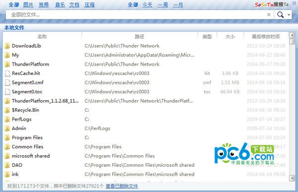 搜搜Ta v1.0.0.1官方版