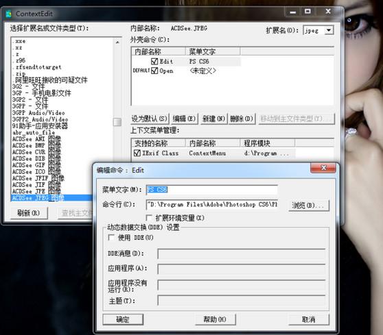 鼠标右键管理软件ContextEdit