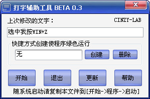 打字辅助工具 V0.3中文绿色版