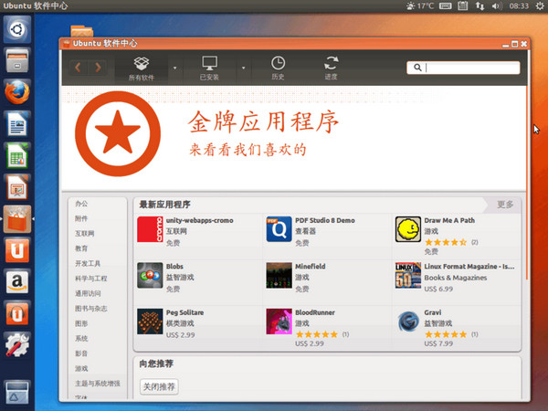 ubuntukylin软件中心 V0.3.2