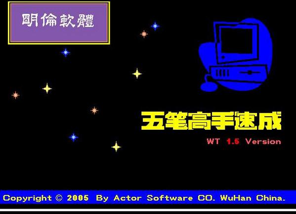 明伦五笔字型练习(wt) V1.4
