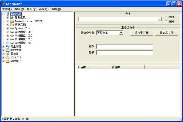 文件夹重命名工具RenameMan V4.2.0.0中文版