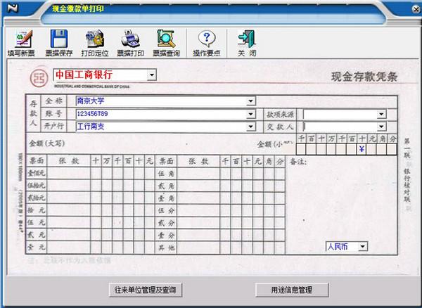 一点通票据打印软件