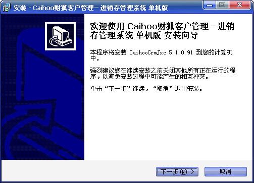 Caihoo财狐客户...