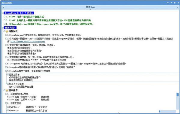 BooguNote v0.3.3.7绿色中文版