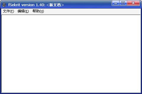 Fsekrit(加密记事本程序) V1.40 汉化版