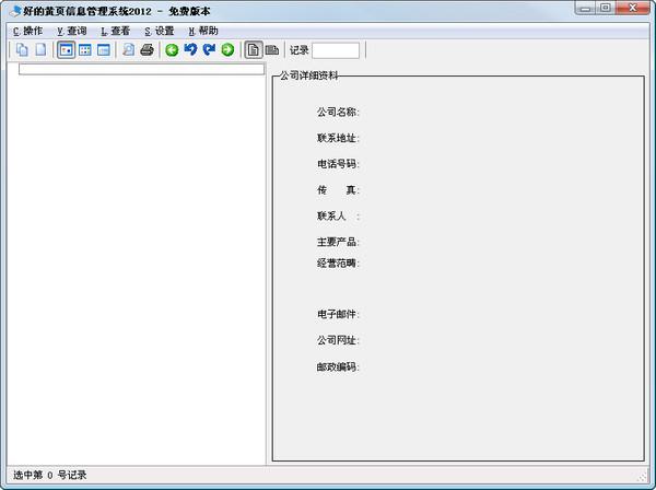 好的黄页信息管理系统 2013 V4.30B11.25